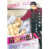 最凶の恋人 lovin' you−夢の中でも− comic side