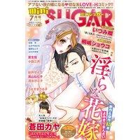 miniSUGAR Vol.51(2017年7月号)