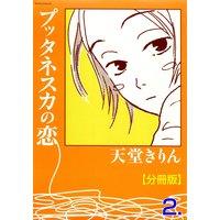 プッタネスカの恋【分冊版】 2