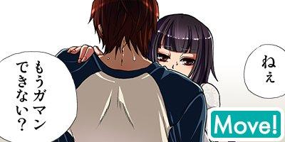 【タテコミMove!】 見つめて恋してつかまえて 3