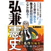 弘兼憲史 珠玉名作短編集 刑事の紋章編