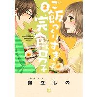 ご飯つくりすぎ子と完食系男子 (2)【Renta!限定おまけ付き】