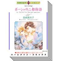 ハーレクインコミックス セット 2017年 vol.271