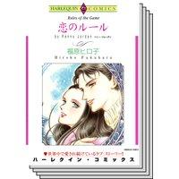 ハーレクインコミックス セット 2017年 vol.282