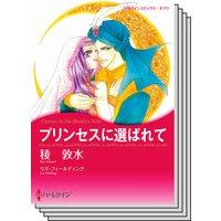 ハーレクインコミックス セット 2017年 vol.288