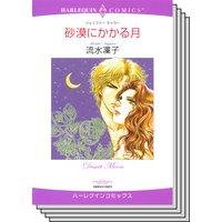 ハーレクインコミックス セット 2017年 vol.292