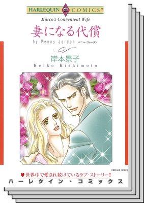 ハーレクインコミックス セット 2017年 vol.294