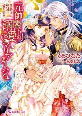 元帥閣下の溺愛マリアージュ〜薔薇は異国で愛を知る〜【SS付】【イラスト付】