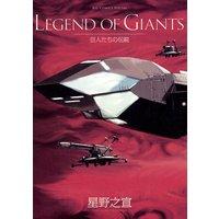LEGEND OF GIANTS 巨人たちの伝説