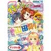 Sho‐Comi 2017年16号(2017年7月20日発売)
