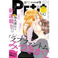 プチコミック 2017年9月号(2017年8月8日発売)