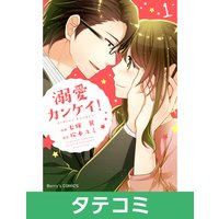 【タテコミ】溺愛カンケイ!