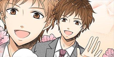 【タテコミ】溺愛カンケイ! 3