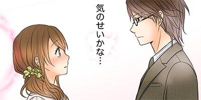 【タテコミ】溺愛カンケイ! 4