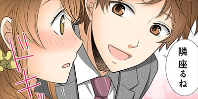 【タテコミ】溺愛カンケイ! 5