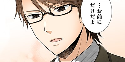【タテコミ】溺愛カンケイ! 6