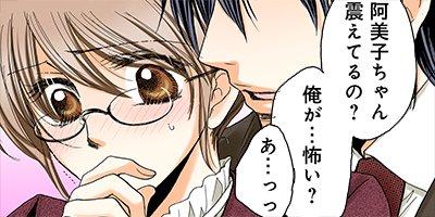 【タテコミ】華麗なる偽装結婚 3