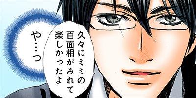 【タテコミ】その恋、取扱い注意! 1