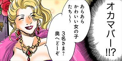 【タテコミ】その恋、取扱い注意! 2