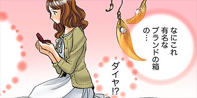 【タテコミ】その恋、取扱い注意! 4