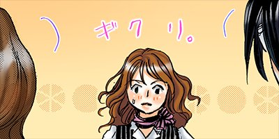 【タテコミ】その恋、取扱い注意! 6