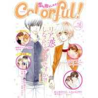 Colorful! vol.16
