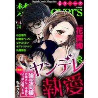 禁断Lovers Vol.74 ヤンデレ×執愛