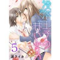 没落王子の甘いキス(5)