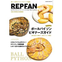 REPFAN vol.1
