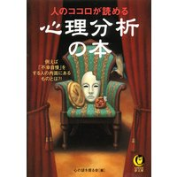 人のココロが読める心理分析の本