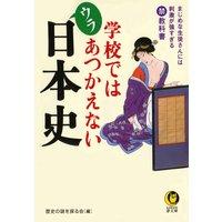 学校ではあつかえないウラ日本史