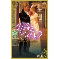 公爵とシンデレラ【ハーレクイン・ヒストリカル・スペシャル版】