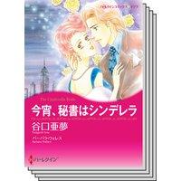 ハーレクインコミックス セット 2017年 vol.318