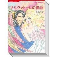 ハーレクインコミックス セット 2017年 vol.341