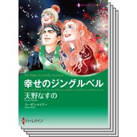 ハーレクインコミックス セット 2017年 vol.345