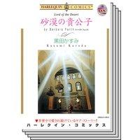 ハーレクインコミックス セット 2017年 vol.350
