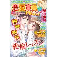 恋愛宣言PINKY vol.42