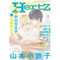 ihr HertZ 2017年9月号 【期間限定】
