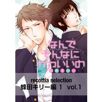 recottia selection 蜂田キリー編1