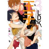3LDK、王子つき【おまけ漫画付きRenta!限定版】