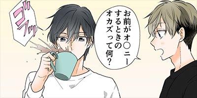 【タテコミ】二宮くんはきもちいいと泣いてしまう 3