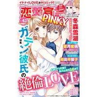 恋愛宣言PINKY vol.43