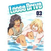 Loose Drive第3巻