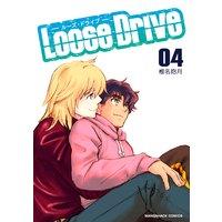 Loose Drive第4巻