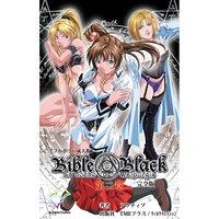 【フルカラー】Bible Black 第二章 完全版