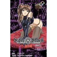 【フルカラー】Bible Black 第三章 完全版