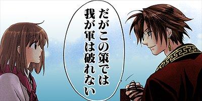 【タテコミ】三国恋戦記〜オトメの兵法!〜 29