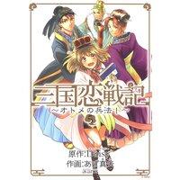【タテコミ】三国恋戦記〜オトメの兵法!〜
