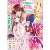 禁断Loversロマンチカ Vol.29 甘やかな略奪