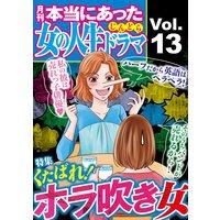 本当にあった女の人生ドラマ Vol.13 くたばれ!ホラ吹き女